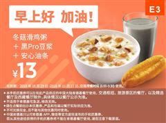 肯德基优惠券(肯德基手机优惠券)E3:冬菇滑鸡粥+黑Pro豆浆+安心油条 优惠价13元