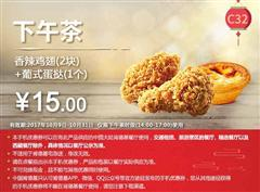 肯德基优惠券(10月肯德基优惠券)C32:香辣鸡翅(2块)+葡式蛋挞 优惠价15元