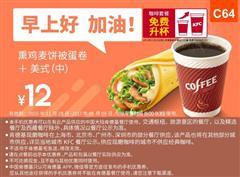 肯德基手机优惠券(肯德基早餐优惠券)C64:熏鸡麦饼被蛋卷+美式(中) 优惠价12元