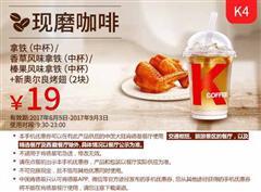 肯德基手机优惠券(2017年肯德基优惠券)K4:拿铁+新奥尔良烤翅 优惠价19元