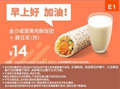 肯德基优惠券(肯德基手机优惠券)E1:金沙咸蛋黄肉酥饭团+醇豆浆(热) 优惠价14元