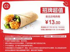 肯德基手机优惠券(2017年肯德基优惠券)C2:老北京鸡肉卷 优惠价13元