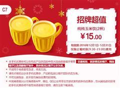 肯德基优惠券(肯德基手机优惠券):C7 2杯纯纯玉米饮 优惠价15元