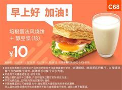 肯德基手机优惠券(肯德基早餐优惠券)C68:培根蛋法风烧饼+醇豆浆 优惠价10元