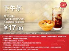 肯德基优惠券(10月肯德基优惠券)C42:葡式蛋挞+拿铁(中)(热/冰)含香草风味/榛果风味 优惠价17元