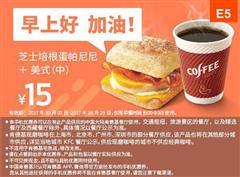 肯德基优惠券(10月肯德基早餐优惠券):E4 芝士培根蛋帕尼尼+美式 优惠价14元