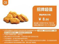 肯德基优惠券(7月肯德基优惠券)C6:黄金鸡块(5块) 优惠价8元