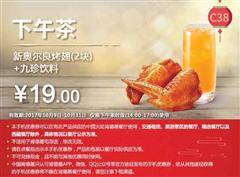 肯德基优惠券(10月肯德基优惠券)C38:新奥尔良烤翅(2块)+九珍饮料 优惠价19元