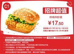 肯德基手机优惠券(2017年肯德基优惠券)C1:伴鸡伴虾堡 优惠价17.5元