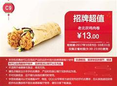 肯德基优惠券(10月肯德基优惠券)C9:老北京鸡肉卷 优惠价13元