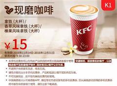 肯德基手机优惠券(肯德基超值优惠券)K1:拿铁(大杯)/香草风味拿铁(大杯)/榛果风味拿铁(大杯) 优惠价15元