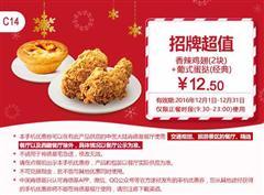 肯德基优惠券(肯德基手机优惠券):C14 香辣鸡翅+葡式蛋挞 优惠价12.5元