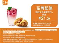 肯德基优惠券(肯德基手机优惠券)C14:荔枝火龙果莫吉托+辣翅 优惠价21元