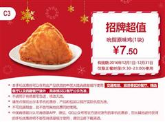 肯德基优惠券(肯德基手机优惠券):C3 吮指原味鸡 优惠价7.5元