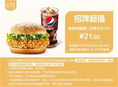肯德基手机优惠券(6月肯德基优惠券)C13:香辣鸡腿堡+百事可乐 优惠价21元