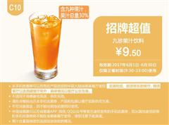 肯德基优惠券(6月肯德基优惠券)C10:九珍果汁饮料 优惠价9.5元
