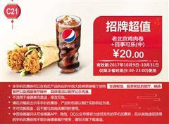 肯德基优惠券(10月肯德基优惠券)C21:老北京鸡肉卷+百事可乐(中) 优惠价20元