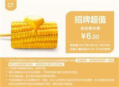 肯德基优惠券(6月肯德基优惠券)C7:香甜粟米棒 优惠价6元