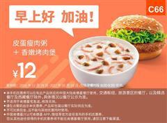 肯德基手机优惠券(肯德基早餐优惠券)C66:皮蛋瘦肉粥+香嫩烤肉堡 优惠价12元