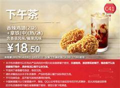 肯德基优惠券(10月肯德基优惠券)C41:香辣鸡翅(2块)+拿铁(中)(热/冰)含香草风味/榛果风味 优惠价18.5元