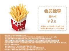 肯德基优惠券(8月肯德基优惠券):会员专享 中薯条 优惠价9元