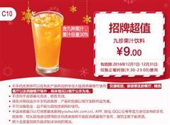 肯德基优惠券(肯德基手机优惠券):C10 九珍果汁饮料 优惠价9元