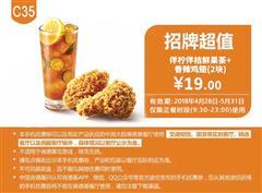 肯德基手机优惠券(5月肯德基优惠券)C35:伴柠伴桔鲜果茶+香辣鸡翅 优惠价19元
