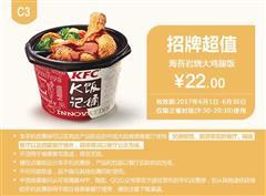 肯德基优惠券(6月肯德基优惠券)C3:海苔岩烧大鸡腿饭 优惠价22元