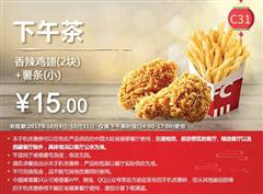 肯德基优惠券(10月肯德基优惠券)C31:香辣鸡翅(2块)+薯条(小) 优惠价15元