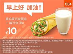 肯德基手机优惠券(肯德基早餐优惠券)C64:熏鸡麦饼被蛋卷+醇豆浆 优惠价10元