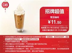 肯德基优惠券(10月肯德基优惠券)C45:雪顶咖啡 优惠价11.5元