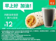 肯德基优惠券(10月肯德基早餐优惠券):E1 肉酥油条饭团+黑Pro豆浆 优惠价12元