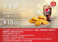 肯德基优惠券(10月肯德基优惠券)C35:黄金鸡块(5块)+百事可乐(中) 优惠价15元