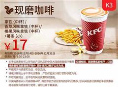肯德基手机优惠券(肯德基超值优惠券)K3:拿铁(中杯)/香草风味拿铁(中杯)/榛果风味拿铁(中杯)+薯条(小) 优惠价17元