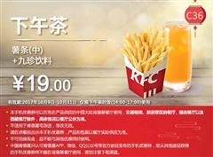 肯德基优惠券(10月肯德基优惠券)C36:薯条(中)+九珍饮料 优惠价19元