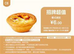 肯德基优惠券(8月肯德基优惠券)C6:葡式蛋挞 优惠价6元
