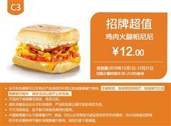 肯德基优惠券(肯德基手机优惠券)C3:鸡肉火腿帕尼尼 优惠价12元