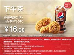 肯德基优惠券(10月肯德基优惠券)C34:香辣鸡翅(2块)+百事可乐(中) 优惠价16元