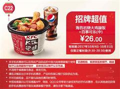 肯德基优惠券(10月肯德基优惠券)C22:海苔岩烧大鸡腿饭+百事可乐(中) 优惠价26元
