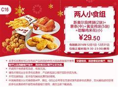 肯德基优惠券(肯德基手机优惠券):C16 新奥尔良烤翅+薯条+黄金鸡块+劲爆鸡米花 优惠价29.5元