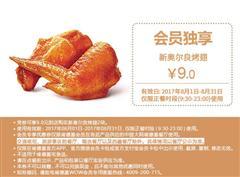 肯德基优惠券(8月肯德基优惠券):会员专享 新奥尔良烤翅 优惠价9元