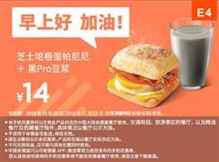 肯德基优惠券(肯德基手机优惠券)E4:芝士培根蛋帕尼尼+黑Pro豆浆 优惠价14元