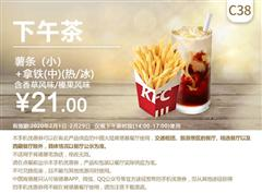 肯德基优惠券(肯德基手机优惠券)C38:薯条(小)+拿铁(中)(热/冰) 优惠价21元