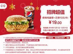肯德基优惠券(肯德基手机优惠券):C12 香辣鸡腿堡+百事可乐 优惠价19元