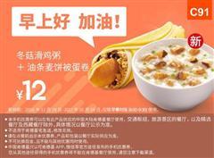 肯德基手机优惠券(肯德基早餐优惠券)C91:冬菇滑鸡粥+油条麦饼被蛋卷 优惠价12元
