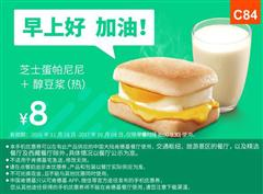 肯德基手机优惠券(肯德基早餐优惠券)C84:芝士蛋帕尼尼+醇豆浆 优惠价8元