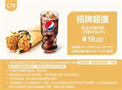 肯德基优惠券(6月肯德基优惠券)C14:老北京鸡肉卷+百事可乐 优惠价19元