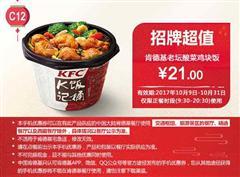 肯德基优惠券(10月肯德基优惠券)C12:肯德基老坛酸菜鸡块饭 优惠价21元