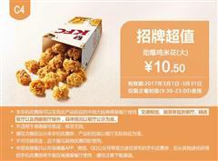 肯德基手机优惠券(3月肯德基优惠券)C4:劲爆鸡米花 优惠价10.5元