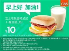 肯德基手机优惠券(肯德基早餐优惠券)C85:芝士培根蛋帕尼尼+醇豆浆 优惠价10元